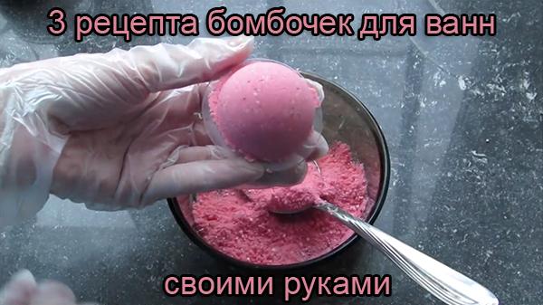 3 рецепта бомбочек для ванн своими руками