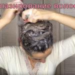 Глазирование волос в современном парикмахерском деле