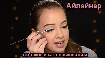 Айлайнер (Eyeliner): что такое и как пользоваться